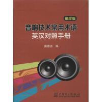音响技术常用术语英汉对照手册(袖珍版) 中国电力出版社