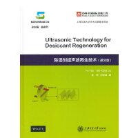 除湿剂超声波再生技术(英文版) 姚晔,刘世清 上海交通大学出版社
