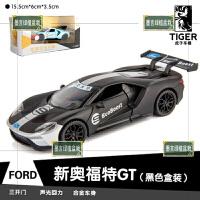 福特gt跑车模型仿真合金车模声光回力儿童玩具车汽车模型摆件收藏 福特gt 黑色盒装