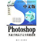 【新书店正版】中文版Photoshop从新手到高手完全技能进阶(赠盘) 李明云,龙飞 中航书苑文化传媒(北京)有限公司