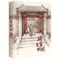 【正版全新直发】将军胡同(精装版) 史雷 天天出版社有限责任公司9787501615230