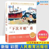 下次开船港 人民教育出版社 严文井 中小学生阅读指导书