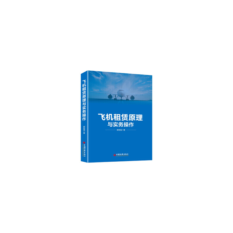 飞机租赁原理与实务操作 郭愈强 9787513656191 中国经济出版社 【正版保证,可开发票,下单速发,优质售后】