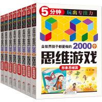 2000个思维游戏左右脑全脑大书培养孩子专注力的书籍7-8-10儿童书籍6-12周岁少儿 逻辑智力开发益智 小学数学思维