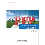 政府和社会资本合作(PPP)最新法规释解