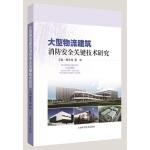 大型物流建筑消防安全关键技术研究