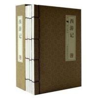 四大名著之西游记 古典函套线装全四册 白话版 正版