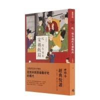 吃一场有趣的宋朝饭局/李开周 台湾繁体中文 原版图书