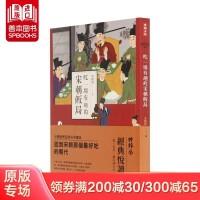 【现货正版包邮】吃一场有趣的宋朝饭局 李开周 港台原版 繁体中文书