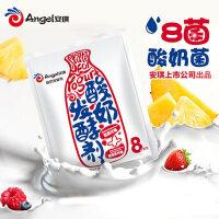 安琪酵母酸奶发酵剂8菌 酸奶菌乳酸菌 自制酸奶发酵菌粉10g
