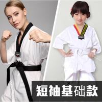 儿童男 女款初学跆拳道服装训练服 道服跆拳道服大人
