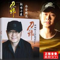 正版刀郎cd光盘 草原歌曲专辑 经典老歌红歌精选CD车载音乐碟片