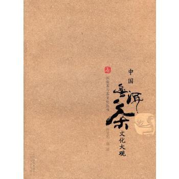 中国普洱茶文化大观 徐亚和 编著 云南美术出版社有限责任公司 9787806958254 正版书籍!好评联系客服优惠!谢谢!