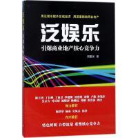 泛娱乐 中国宇航出版社