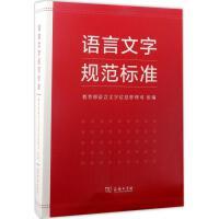 语言文字规范标准 教育部语言文字信息管理司 组编