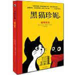 黑猫珍妮―猫咪旅馆 彼得兔齐名作品一年级必读经典书目二三四年级课外阅读必读书五六年级课外阅读推荐书籍儿童读物6-12岁