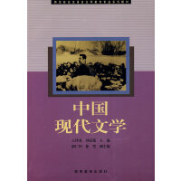 【旧书二手书8成新】中国现代文学 内容一致,印次、封面、*不同,统计售价,随机发货 王泽龙 刘克