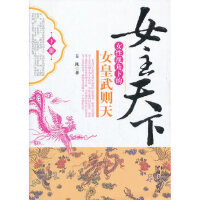【旧书二手书9成新】女主天下:女性视角下的女皇武则天(下) 古风 9787802238046 中国三峡出版社