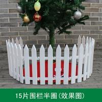 圣诞装饰品 圣诞节场景布置摆设 塑料白色栅围栏 圣诞树装饰用品