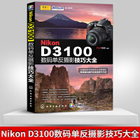 正版 Nikon D3100单反摄影技巧大全 摄影教程单反入门教材 摄影技巧教材书 教程使用说明书 单反摄影轻松入门书
