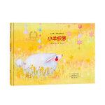 金羽毛・世界获奖绘本 小羊织梦