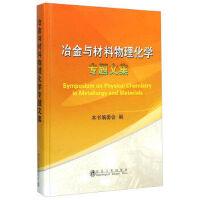 冶金与材料物理化学专题文集