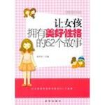 越读越聪明书系・让女孩拥有美好性格的62个故事(四色)