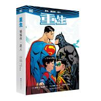 重生:蝙蝠侠・超人