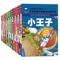 全10册 小飞侠 小王子 吹牛大王 小熊维尼 洋葱头历险记 八十天环游地球 狐狸列那的故事 爱丽丝漫游奇境记 格列佛游