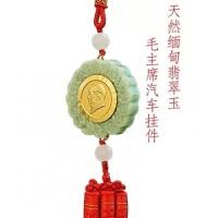 ????缅甸翡翠3D雕刻像汽车挂件平安饰品玉石创意礼品 喜迎国庆