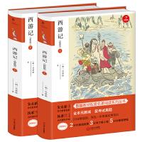西游记(上下2册) 人教部编版教材课外读物 精批版 配考试真题 开心教育