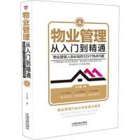 物业管理 从入门到精通 物业管理人员必知的125个热点问题(第4版) 中国法制出版社