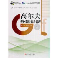 【旧书二手书8成新】高尔夫俱乐部经营与管理 陈奕滨 旅游教育出版社 9787563732463