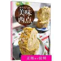 【二手旧书九成新生活】自己做天然酵母面包 /王安琪 著 中国轻?