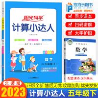 阳光同学计算小达人五年级下册北师大版数学 2021春