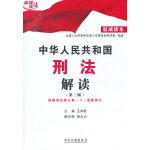 中华人民共和国刑法解读(第3版)