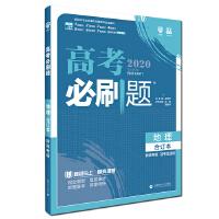 理想树67高考2020新版高考必刷题 地理合订本新高考版 适用于北京、天津、山东、海南地区