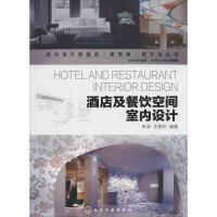 酒店及餐饮空间室内设计 化学工业出版社