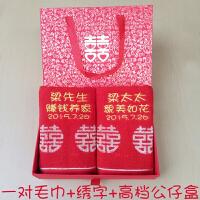 结婚庆用品订婚情侣创意老公老婆绣字定制礼物大红色纯棉毛巾礼盒 75x35cm