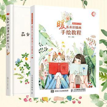 暖系水彩插画手绘教程 森女的浪漫水彩画入门 水彩技法教程书籍 少女