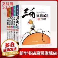 三毛漫画(典藏版) 少年儿童出版社