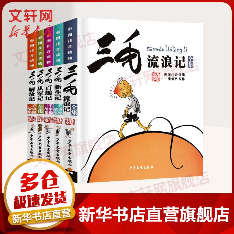 三毛漫画(典藏版) 少年儿童出版社 【文轩正版图书】