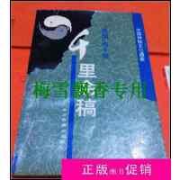 【二手旧书九成新生活】千里命稿 韦千里著 原版正版 /韦千里 ?