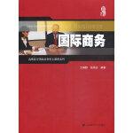 国际商务(张炳达) 王晓静 上海财经大学出版社