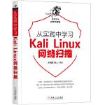 ����`中�W�Kali Linux�W�j�呙�