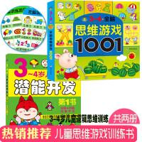 【3-4岁】思维游戏1001题+儿童潜能开发 儿童书籍逻辑思维书籍益智游戏专注力训练书 幼儿3-4-5-6岁思维训练书籍