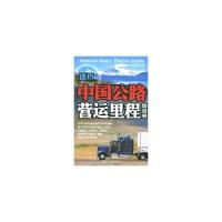 中国公路营运里程地图册 湖南地图出版社