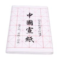 32格米字格书法练习宣纸 安徽四尺四开米字格宣纸 7.5CM*7.5CM
