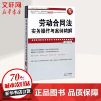 劳动合同法实务操作与案例精解(增订7版) 王桦宇 著