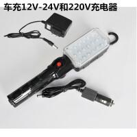 充电型防水磁铁式LED检修灯LED工作灯汽修灯应急灯维修灯